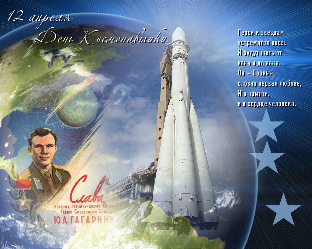 Поздравления с 12 апреля день космонавтики